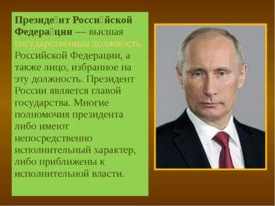 Президе нт Росси йской Федера ции — высшая государственная должность Российск...