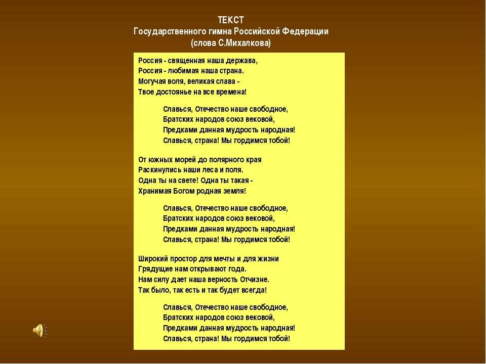 ТЕКСТ Государственного гимна Российской Федерации (слова С.Михалкова) ...