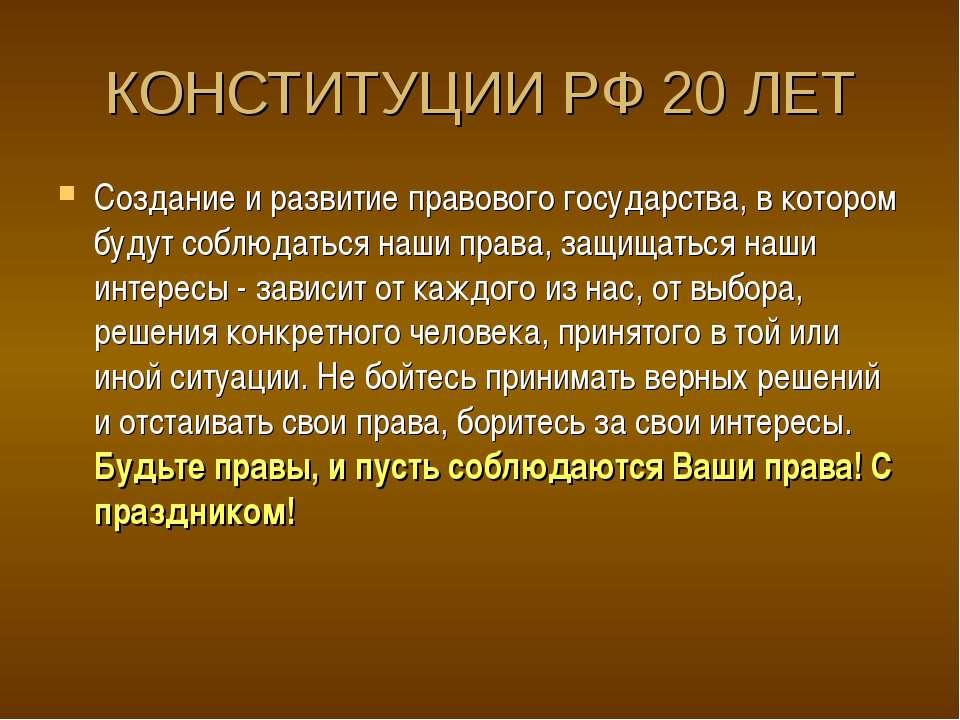 КОНСТИТУЦИИ РФ 20 ЛЕТ Создание и развитие правового государства, в котором бу...