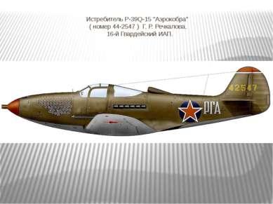 """Истребитель Р-39Q-15 """"Аэрокобра""""  ( номер 44-2547 ) Г. Р. Речкалова. 16-й ..."""