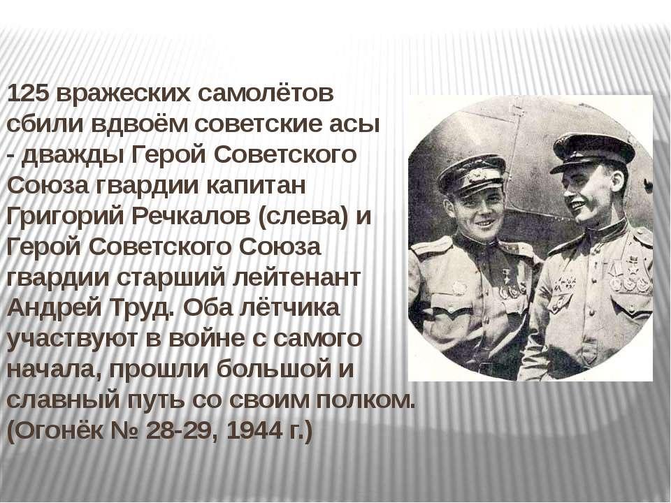 125 вражеских самолётов сбили вдвоём советские асы - дважды Герой Советского ...
