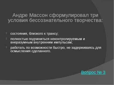 Использованные ресурсы: http://ru.wikipedia.org/wiki/%C4%E0%EB%E8,_%D1%E0%EB%...