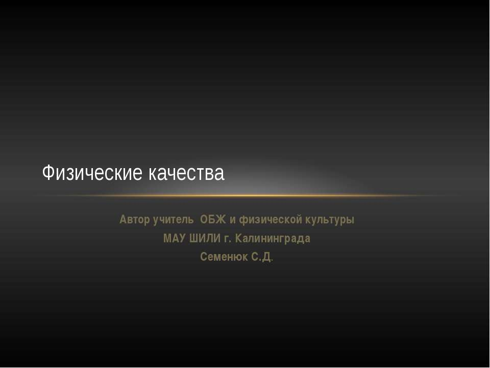 Автор учитель ОБЖ и физической культуры МАУ ШИЛИ г. Калининграда Семенюк С.Д....