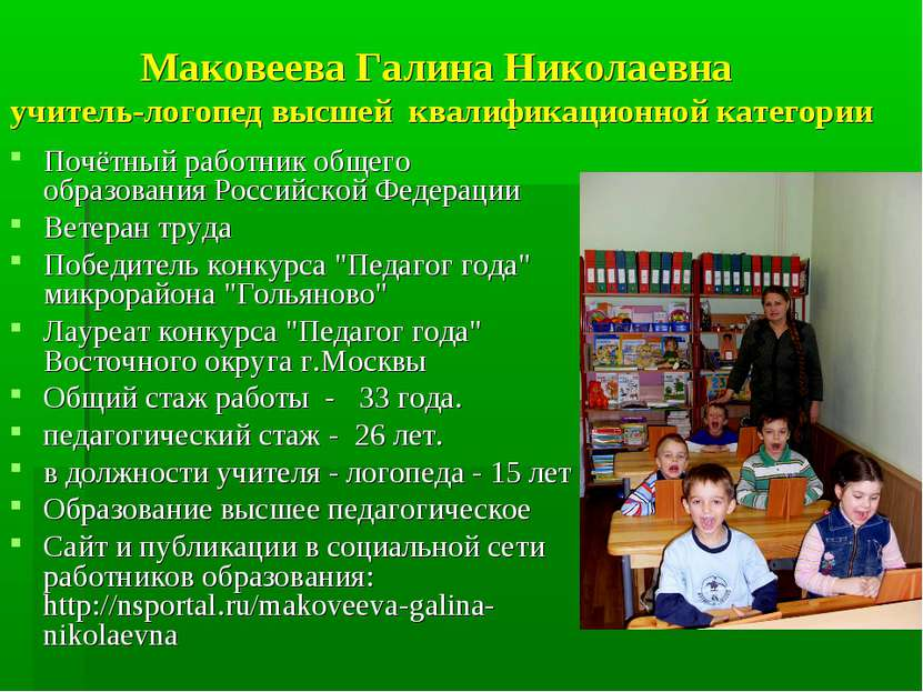 Маковеева Галина Николаевна учитель-логопед высшей квалификационной категории...