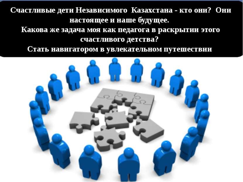 Счастливые дети Независимого Казахстана - кто они? Они настоящее и наше будущ...