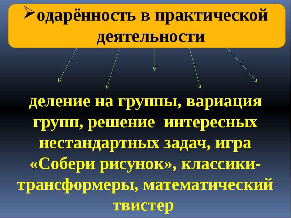 одарённость в практической деятельности деление на группы, вариация групп, ре...