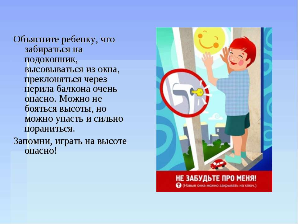Объясните ребенку, что забираться на подоконник, высовываться из окна, прекло...