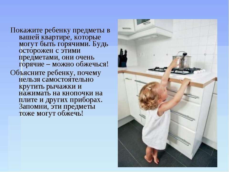 Покажите ребенку предметы в вашей квартире, которые могут быть горячими. Будь...