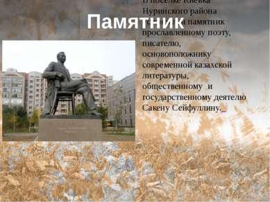 В поселке Киевка Нуринского района установлен памятник прославленному поэту, ...