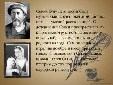 Семья будущего поэта была музыкальной: отец был домбристом, мать — умелой рас...