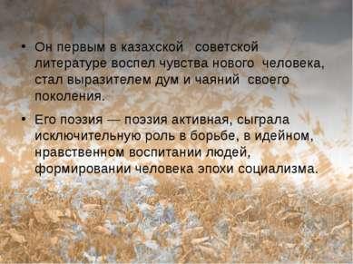 Он первым в казахской  советской  литературе воспел чувства нового человек...