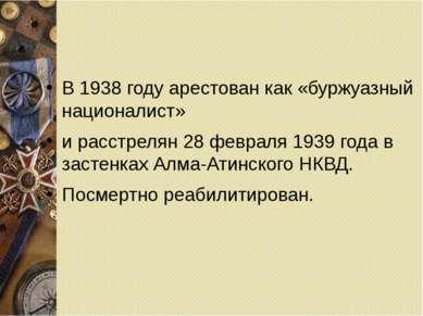 В1938годуарестован как «буржуазный националист» и расстрелян28 февраля19...