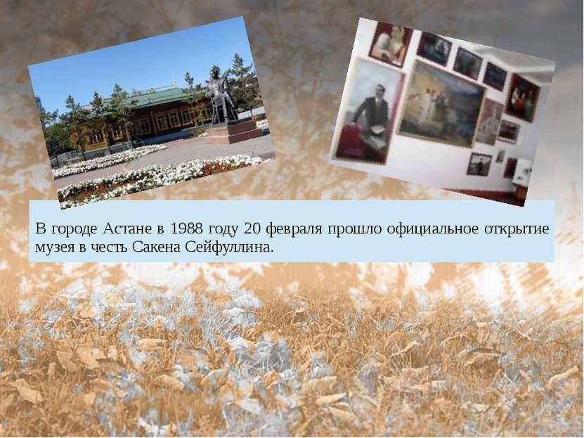 Государственный музей имени С. Сейфуллина Вгороде Астане в 1988 году 20 февра...