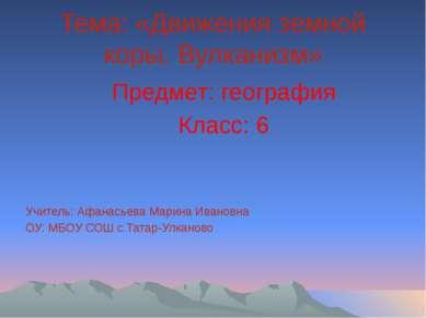 Тема: «Движения земной коры. Вулканизм» Предмет: география Класс: 6 Учитель: ...