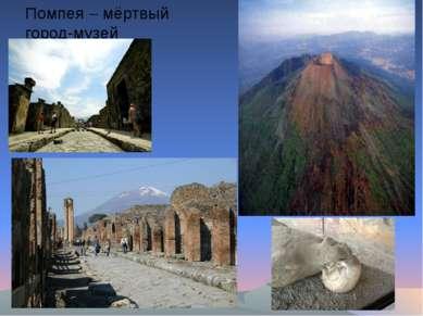 Помпея – мёртвый город-музей