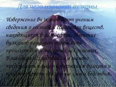 Для чего изучают вулканы. Извержение вулканов дают ученым сведения о составе ...