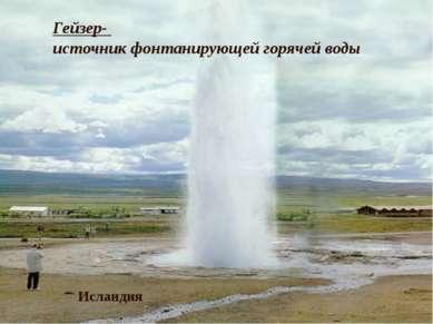 Горячие источники и гейзеры Исландия Гейзер- источник фонтанирующей горячей воды