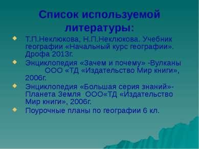 Список используемой литературы: Т.П.Неклюкова, Н.П.Неклюкова. Учебник географ...