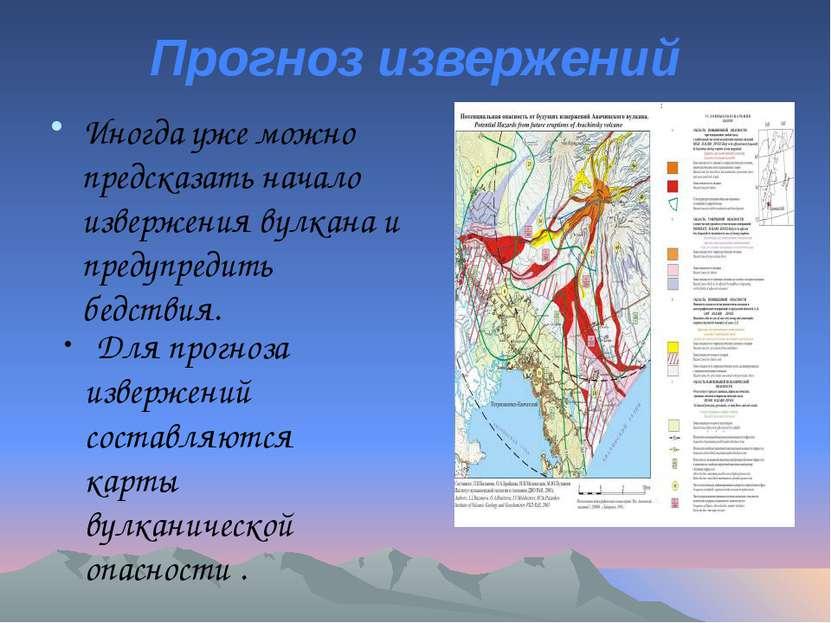 Прогноз извержений Иногда уже можно предсказать начало извержения вулкана и п...