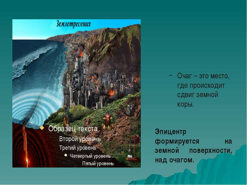 Очаг – это место, где происходит сдвиг земной коры. Эпицентр формируется на з...