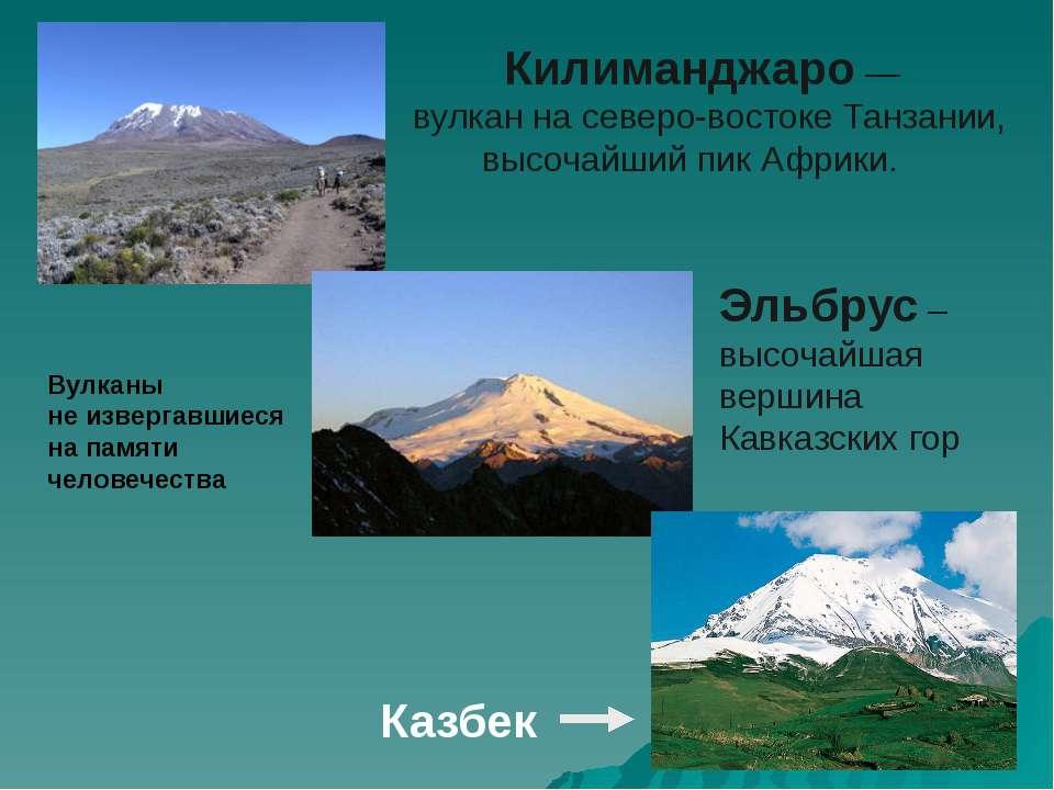 Килиманджаро — вулкан на северо-востоке Танзании, высочайший пик Африки. Эльб...