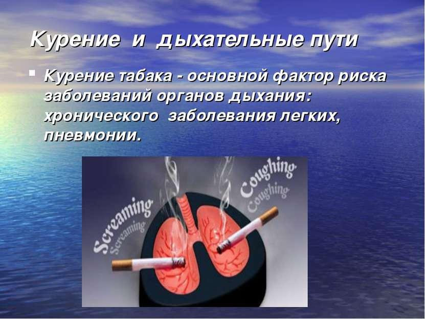 Курение и дыхательные пути Курение табака - основной фактор риска заболеваний...