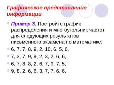 Графическое представление информации Пример 3. Постройте график распределения...