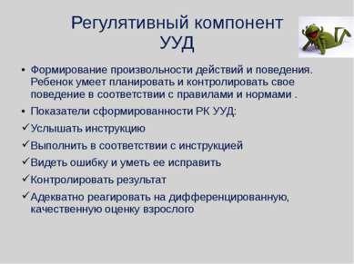 Регулятивный компонент УУД Формирование произвольности действий и поведения. ...