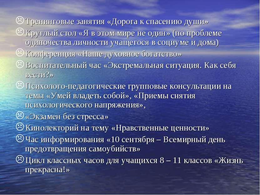 Тренинговые занятия «Дорога к спасению души» Круглый стол «Я в этом мире не о...