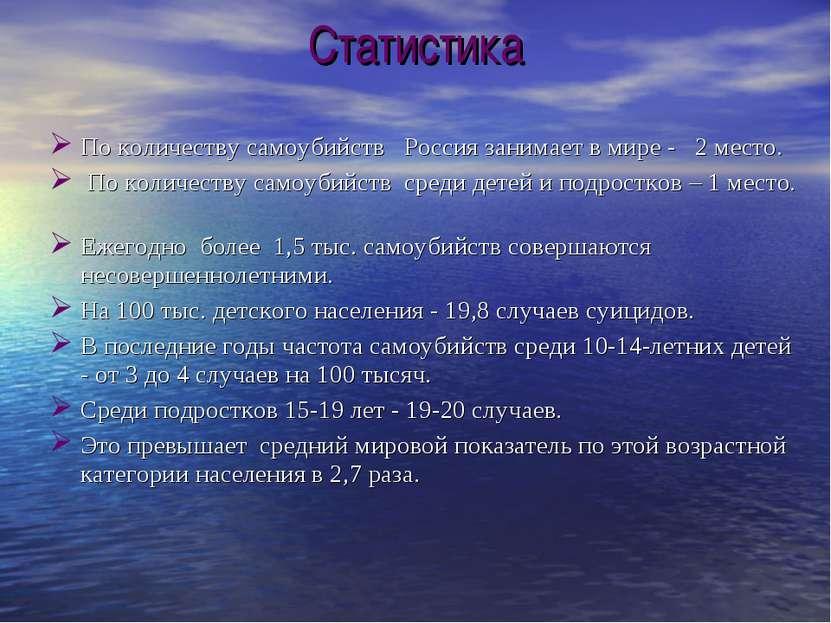 Статистика По количеству самоубийств Россия занимает в мире - 2 место. По кол...
