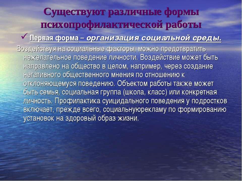 Существуют различные формы психопрофилактической работы Первая форма – органи...