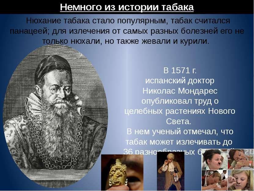 Нюхание табака стало популярным, табак считался панацеей; для излечения от са...