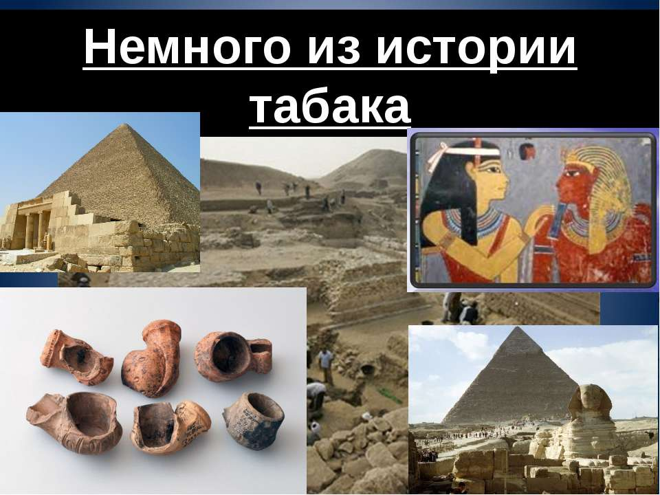 Курение табака возникло еще в глубокой древности. Немного из истории табака