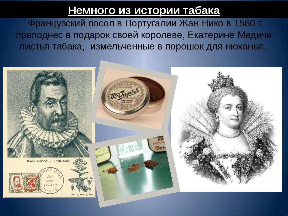 Французский посол в Португалии Жан Нико в 1560 г. преподнес в подарок своей к...