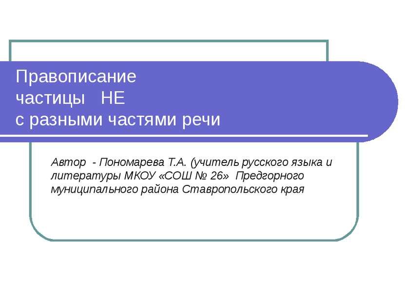 Правописание частицы НЕ с разными частями речи Автор - Пономарева Т.А. (учите...