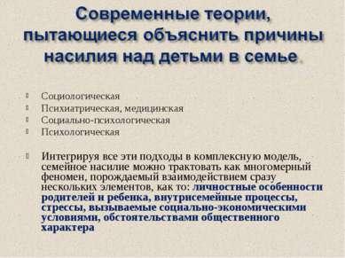 Социологическая Психиатрическая, медицинская Социально-психологическая Психол...