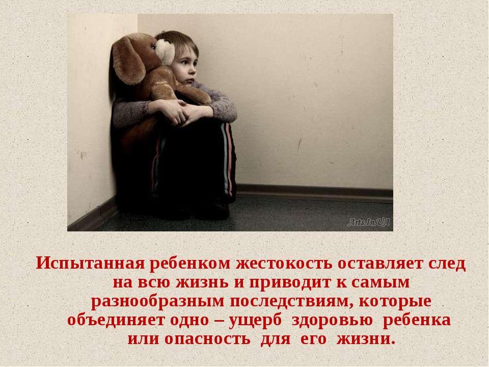 Испытанная ребенком жестокость оставляет след на всю жизнь и приводит к самым...