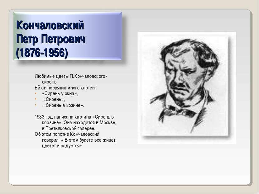 Любимые цветы П.Кончаловского- сирень. Ей он посвятил много картин: «Сирень у...