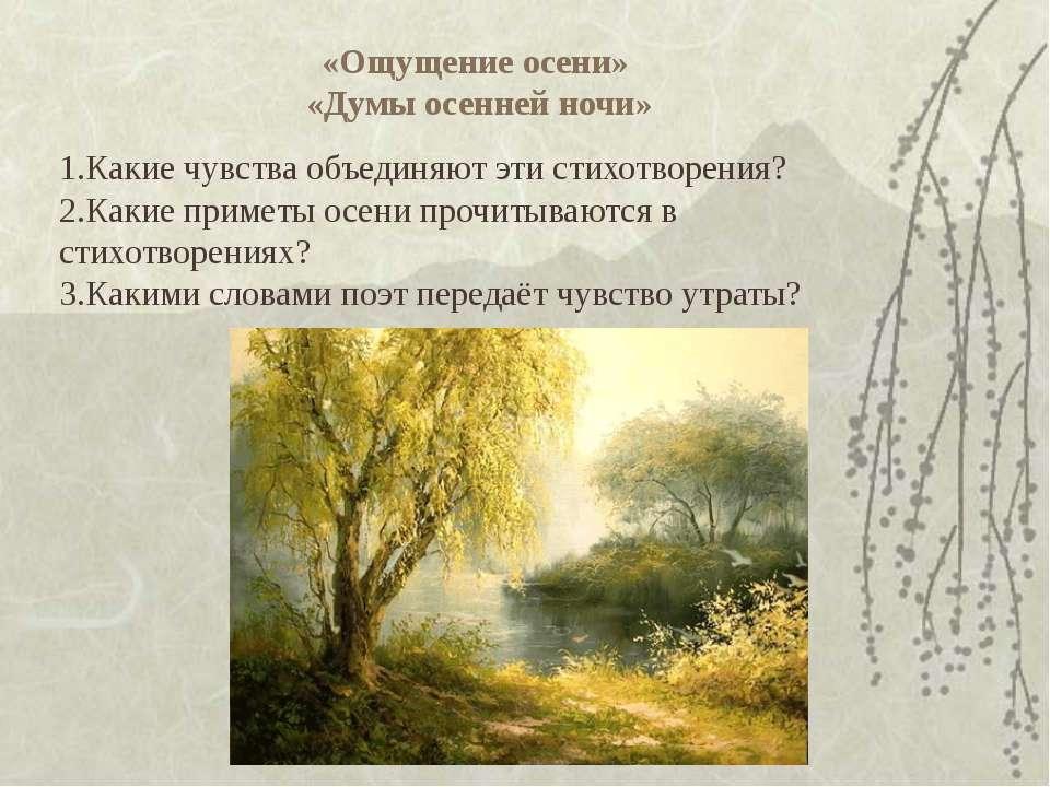 «Ощущение осени» «Думы осенней ночи» 1.Какие чувства объединяют эти стихотвор...
