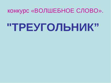 """конкурс «ВОЛШЕБНОЕ СЛОВО». """"ТРЕУГОЛЬНИК"""""""