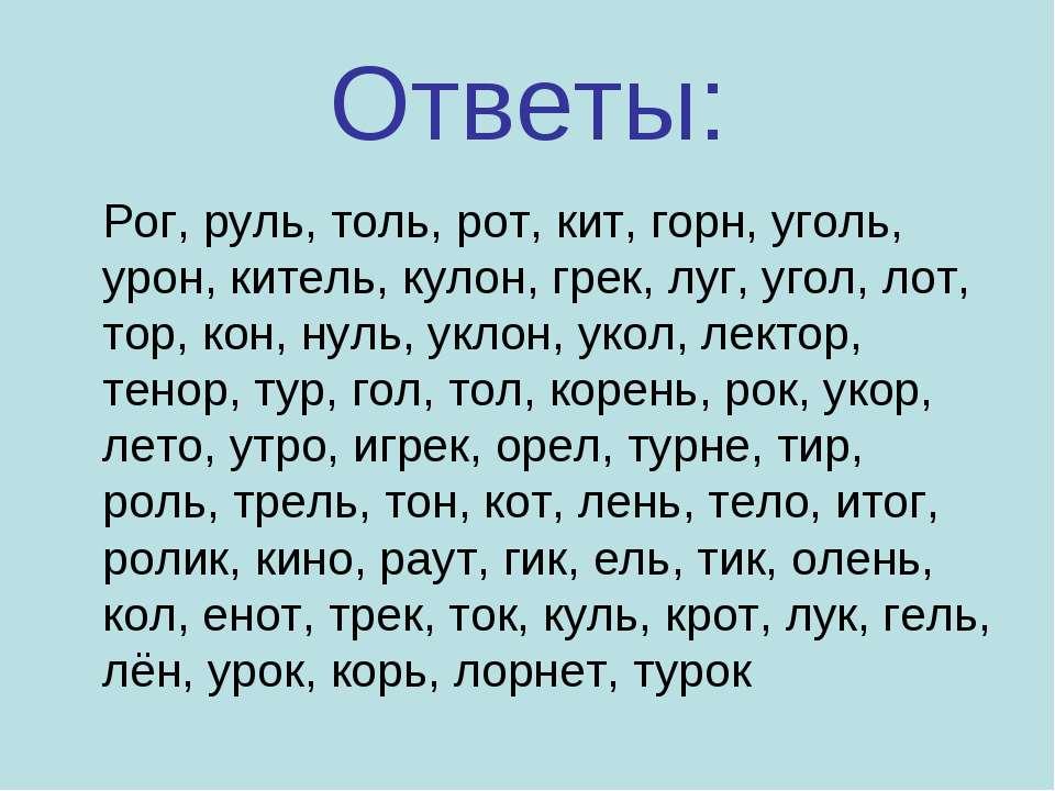 Ответы: Рог, руль, толь, рот, кит, горн, уголь, урон, китель, кулон, грек, лу...