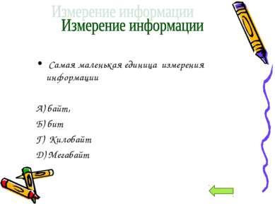 Самая маленькая единица измерения информации А) байт, Б) бит Г) Килобайт Д) М...