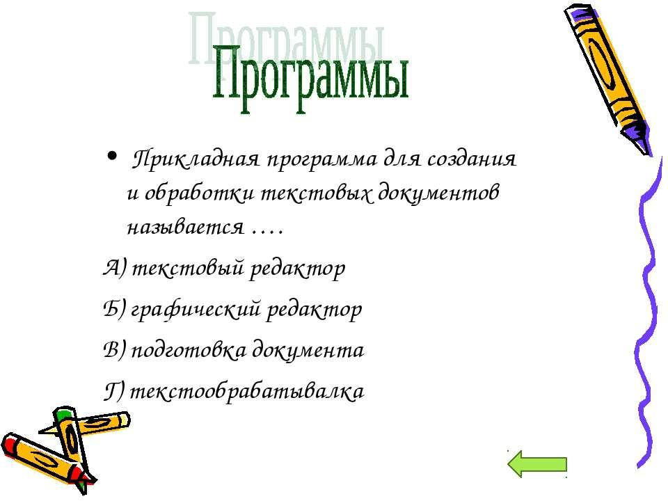 Прикладная программа для создания и обработки текстовых документов называется...