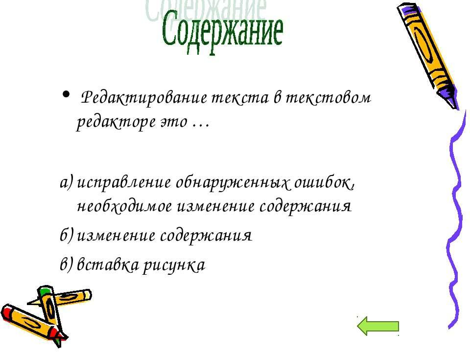 Редактирование текста в текстовом редакторе это … а) исправление обнаруженных...