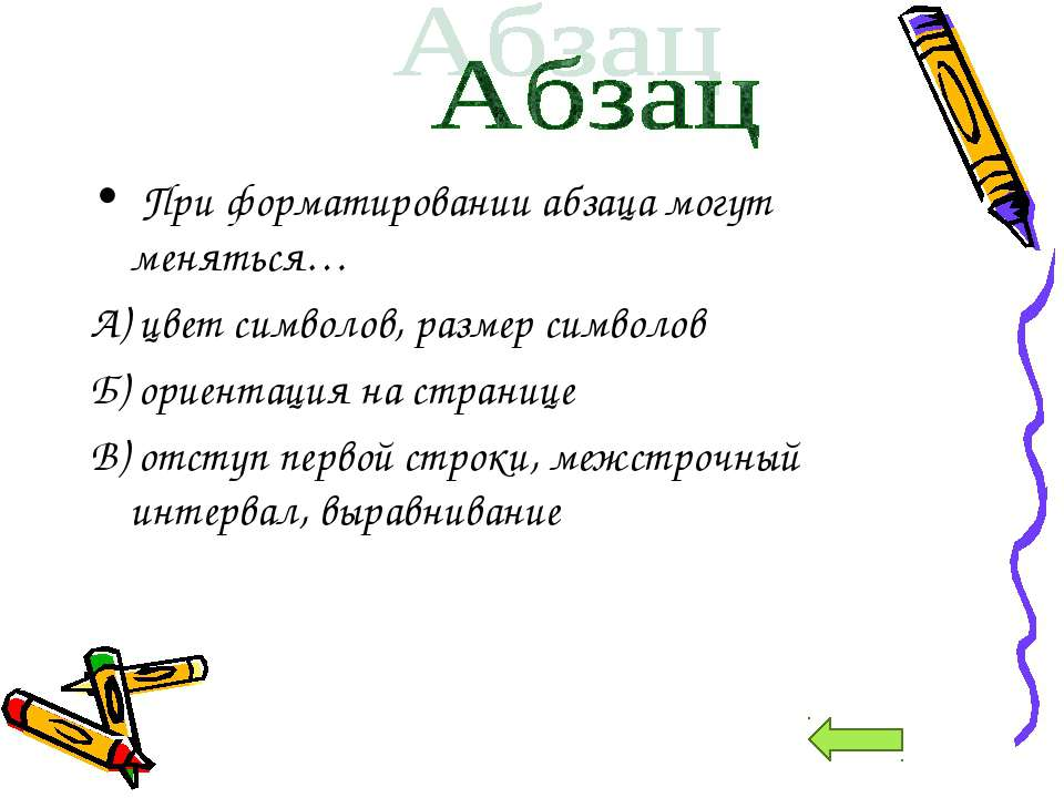 При форматировании абзаца могут меняться… А) цвет символов, размер символов Б...