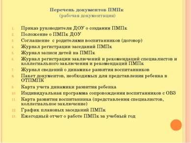 Перечень документов ПМПк (рабочая документация) Приказ руководителя ДОУ о соз...