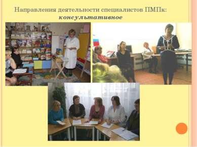 Направления деятельности специалистов ПМПк: консультативное