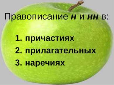 причастиях прилагательных наречиях Правописание н и нн в: