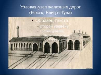 Узловая-узел железных дорог (Ряжск, Елец и Тула)