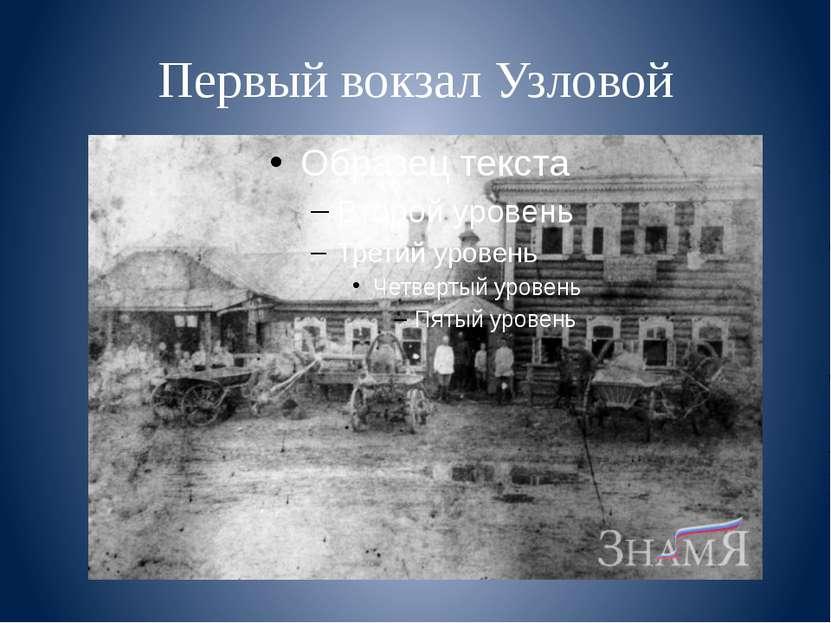 Первый вокзал Узловой